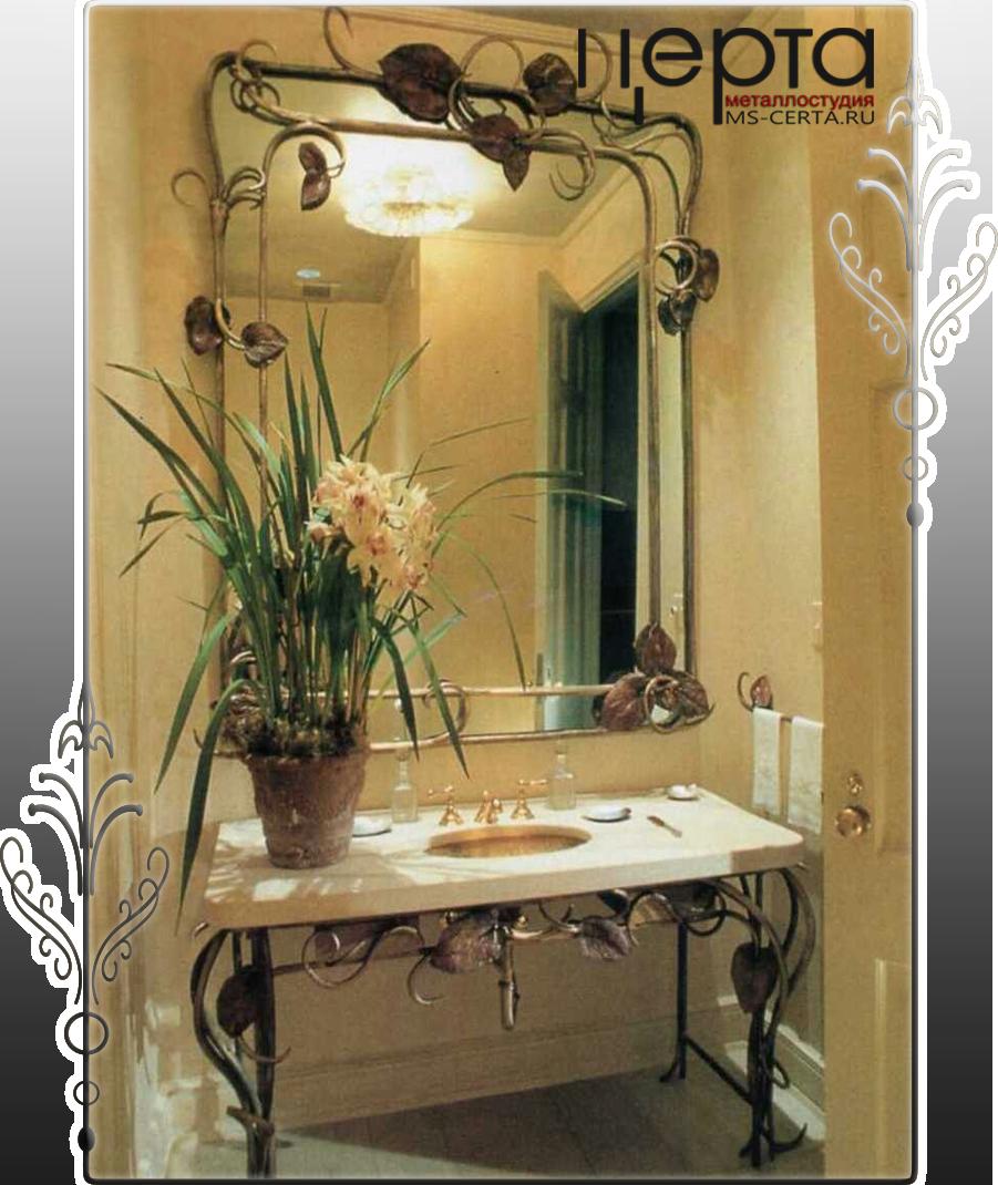Кованое зеркало в ванную комнату