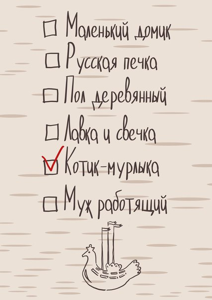 Чтобы быть счастливым