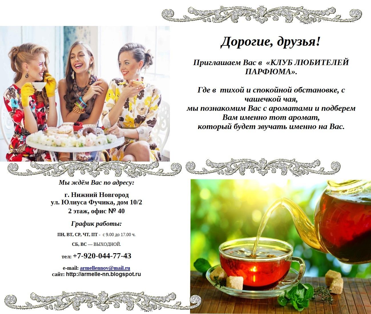 Приглашаем)))
