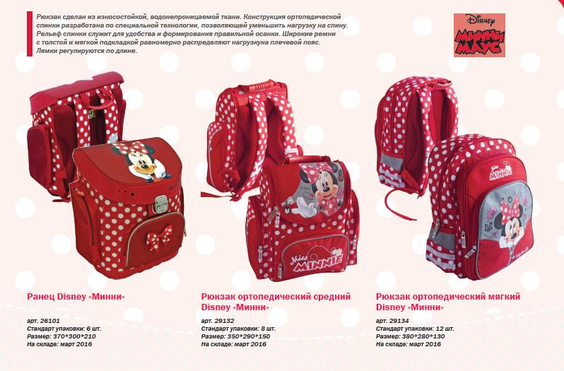 Cбор заказов: Росмэн! Ортопедические и малышковые рюкзаки, пеналы, мешки для обуви, канц. товары, игрушки, товары для