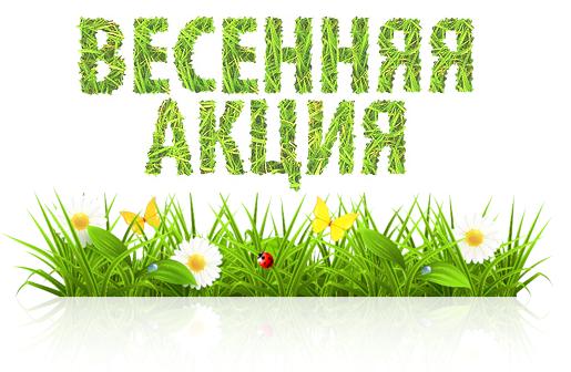 Акция! НОЧЬ РАСПРОДАЖ на форуме Выгодная Покупка! С 21-00 28 апреля до 9-00 29 апреля.