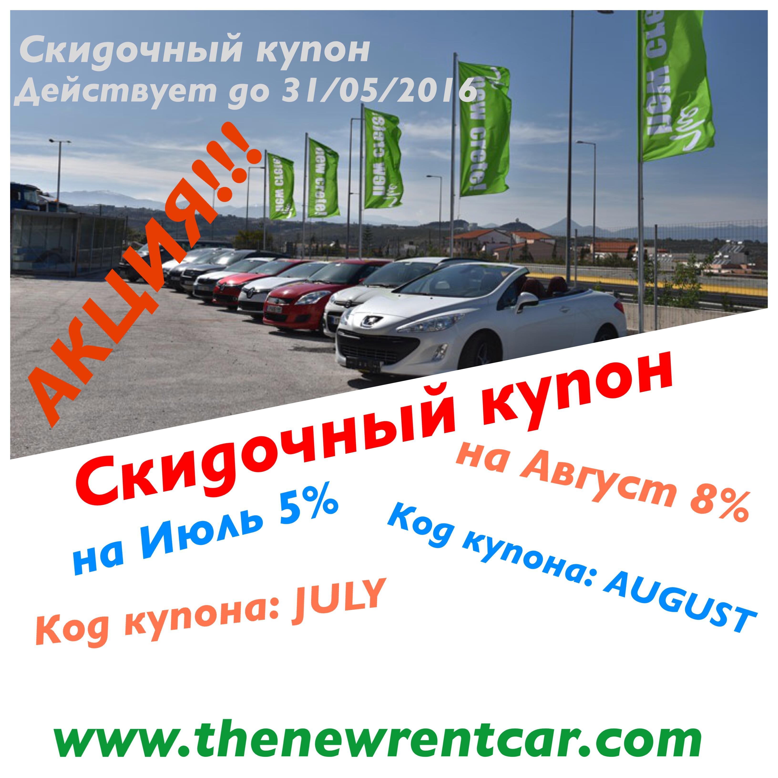 Внимание АКЦИЯ!!! Аренда авто на Крите TheNewCrete