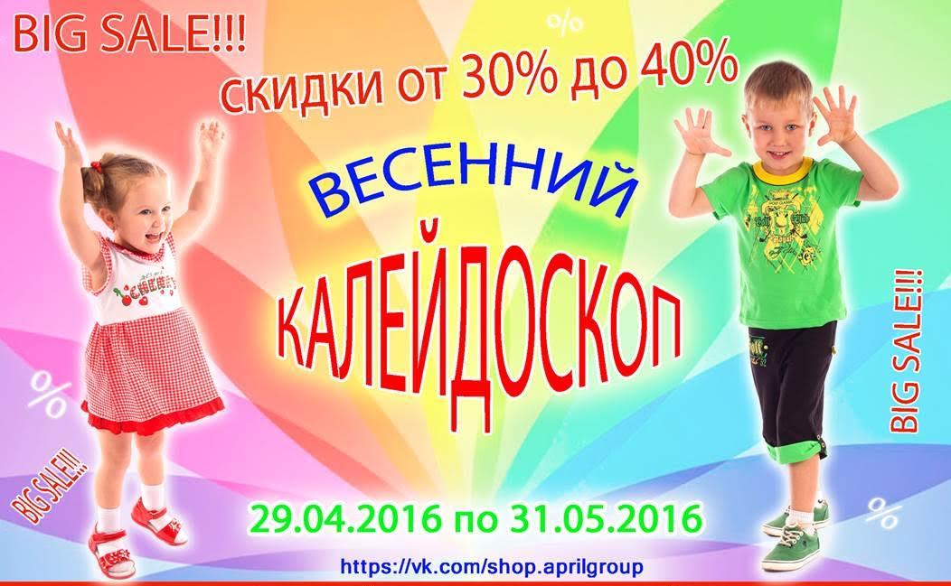 Сбор заказов. Весенний калейдоскоп от Апреля: отличная детская одежда со скидками 30-40% без рядов