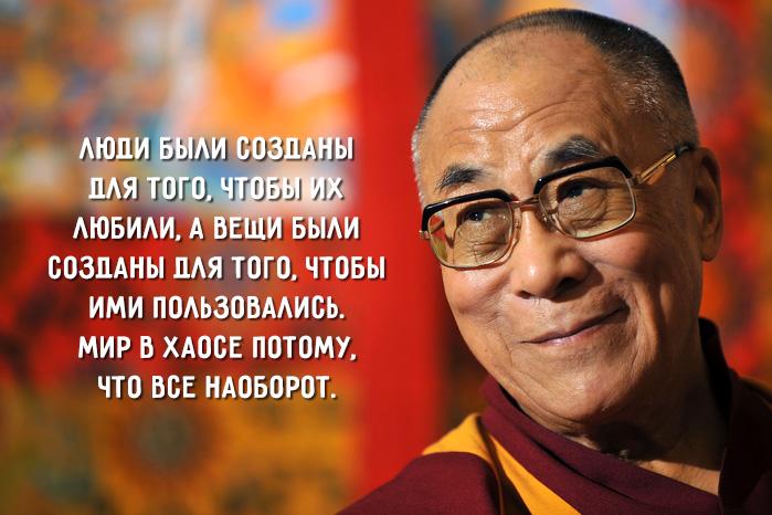20 уроков жизни Далай-Ламы