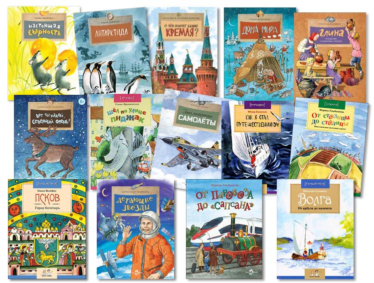 Сбор заказов. Детская книжная серия Настя и Никита - добрые истории, написанные на хорошем русском языке для детей от 5 до 11 лет. Галерея 15