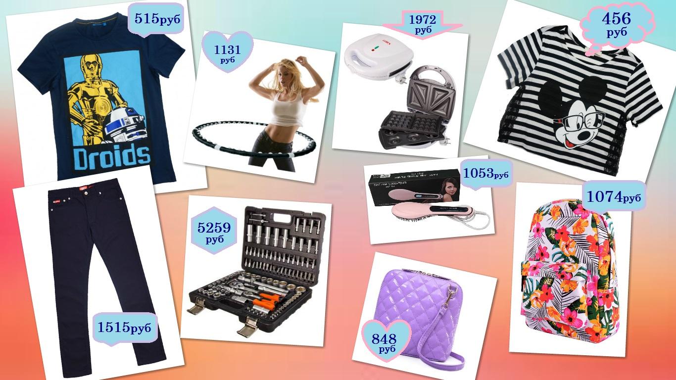 Все в наличии! Женская и мужская одежда, яркие рюкзаки, товары для дома, бытовая техника, открытки и многое другое!
