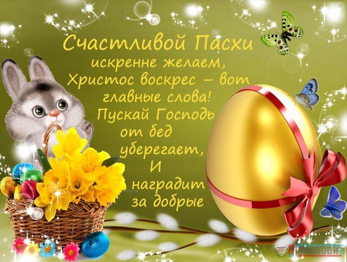 Счастливой Пасхи.