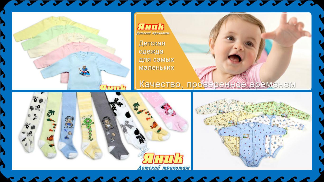 УРАААА!!! ЯНИК!!!Возвращение очень выгодной закупки! ОТ 26 РУБ. Детский трикотаж для новорожденных и не только за копейки! Для экономных мам!