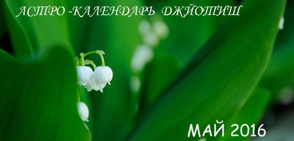Календарь астрологических событий май 2016