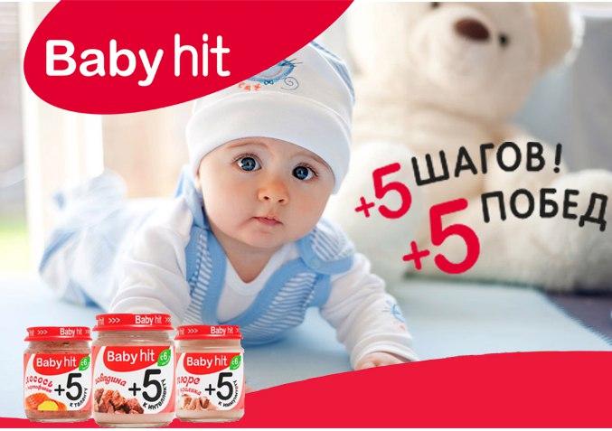 ПОСЛЕДНЯЯ ЦЕНА!!! Все по 35 руб!!! Детское питание производства Беларусь: ТМ Baby Hit
