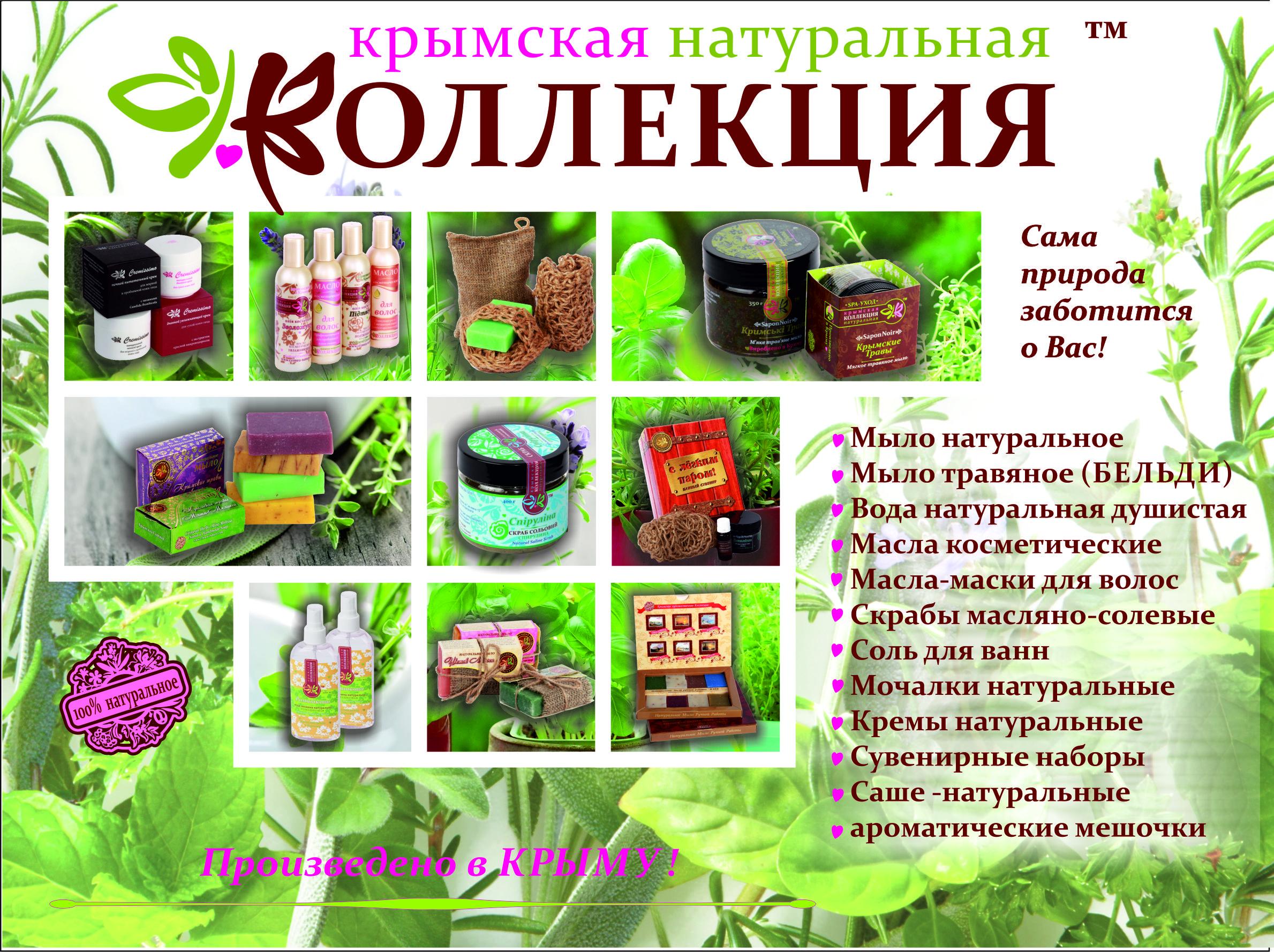 Крымские товары с доставкой по Нижнему Новгороду