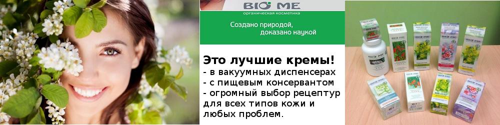 Сбор заказов. B.I.O M.E: сухая косметика и натуральные гелевые кремы в вакуумных диспенсерах. 100% натуральный уход