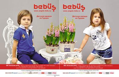 ДЕтская одежда ТМ Bebus