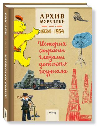 Новая закупка издательства Тримаг (архив Мурзилки и др.)