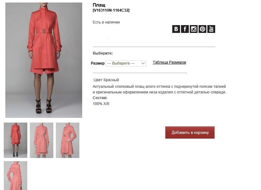 Очень рекомендую закупку шикарной одежды! Теперь VASSA на СП