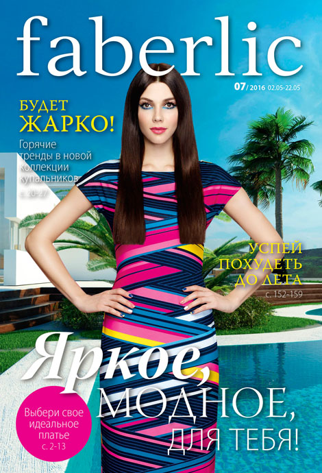 Сбор заказов. 7-й каталог Фаберлик - косметика, парфюмерия, уход за домом