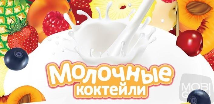 Пристрой молочных коктейлей и спорт.пита. Раздачи 10го мая