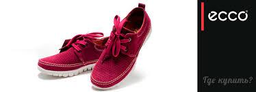 Сбор заказов. Сенсационное предложение. Обувь E c c 0 и C a m p e r оригинал! Распродажа прошлых сезонов для всей семьи. Без рядов. СТОП 10 МАЯ