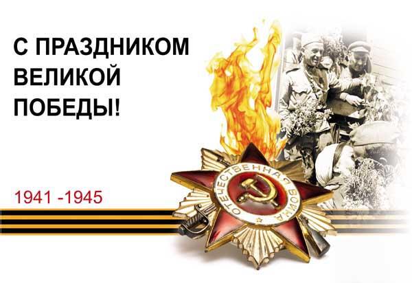 Поздравляю Всех С Праздником Победы !!!