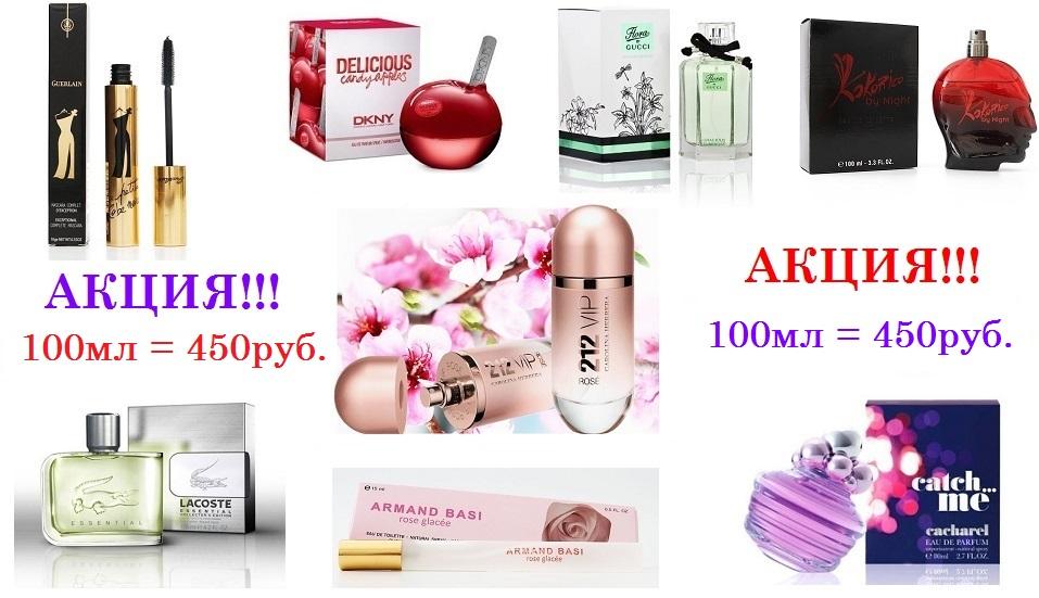 Брендовая парфюмерия и косметика 28! Акция Парфюм 100 мл = 450 руб.! Тушь = 117 руб.!