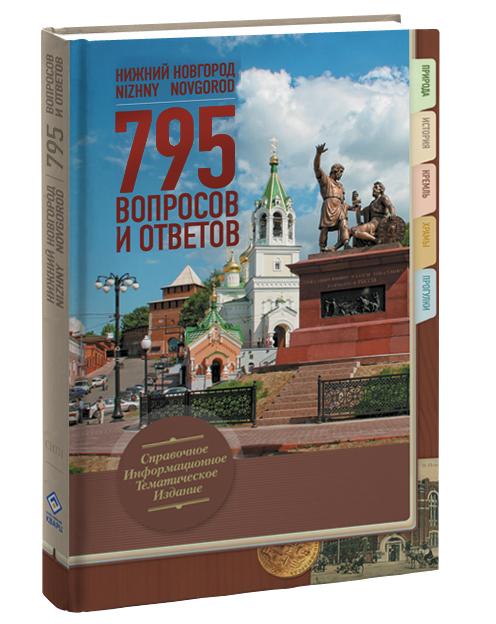 Книги о Нижнем Новгороде.