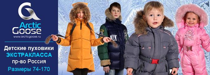 Сбор заказов. Распродажа - скидки до 50%! Arctic Goose - пуховики экстра-класса для детей пр-во Россия, рост 74-170!