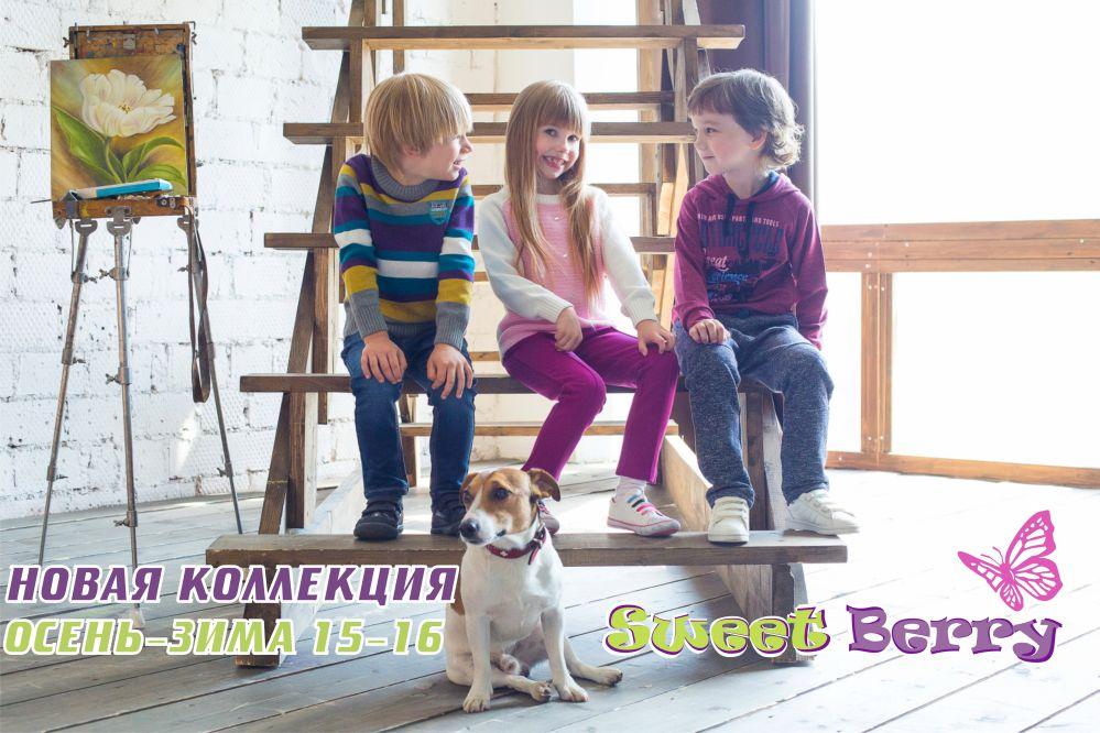 Сбор заказов. Ура! Распродажа весны! Цены сказка! Шикарная новая коллекция весна-лето детской одежды Сладкие ягодки! От