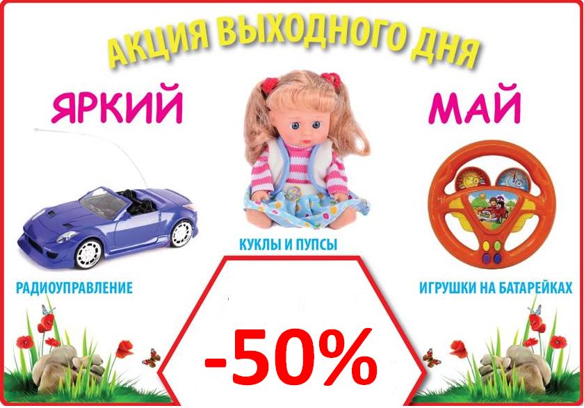 ���� �������. ����� ��������� ���! ������ �� 50% �� �������: �������������, ����������������, �����, ������, ���������. �������� 2 ���!