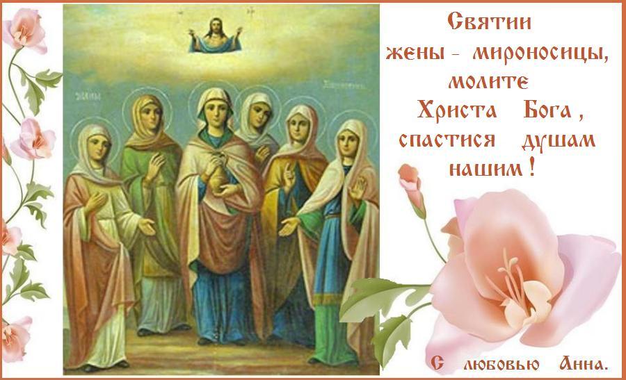 С ДНЕМ СВЯТЫХ ЖЕН- МИРОНОСИЦ