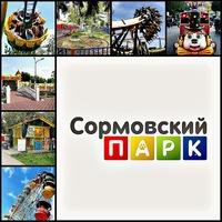 Скидка 50 % на летний отдых в Сормовском парке! Аттракционы за полцены все лето!