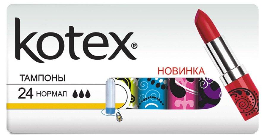 Сбор заказов. Kotex (прокладки и тампоны) надежная защита каждый день - 10