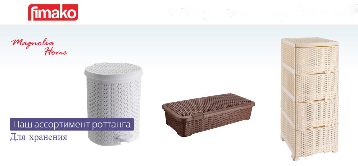 FIMAKO - пластиковые изделия для дома европейского качества.