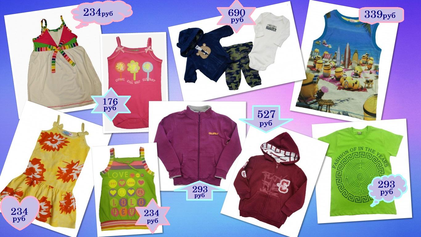 Все в наличии! Детская одежда от 62 до 170 размера. Много позиций из распродажи по 150-250 рублей!