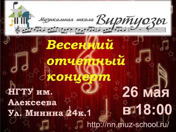 Приглашаем на отчетный концерт! Вход свободный!