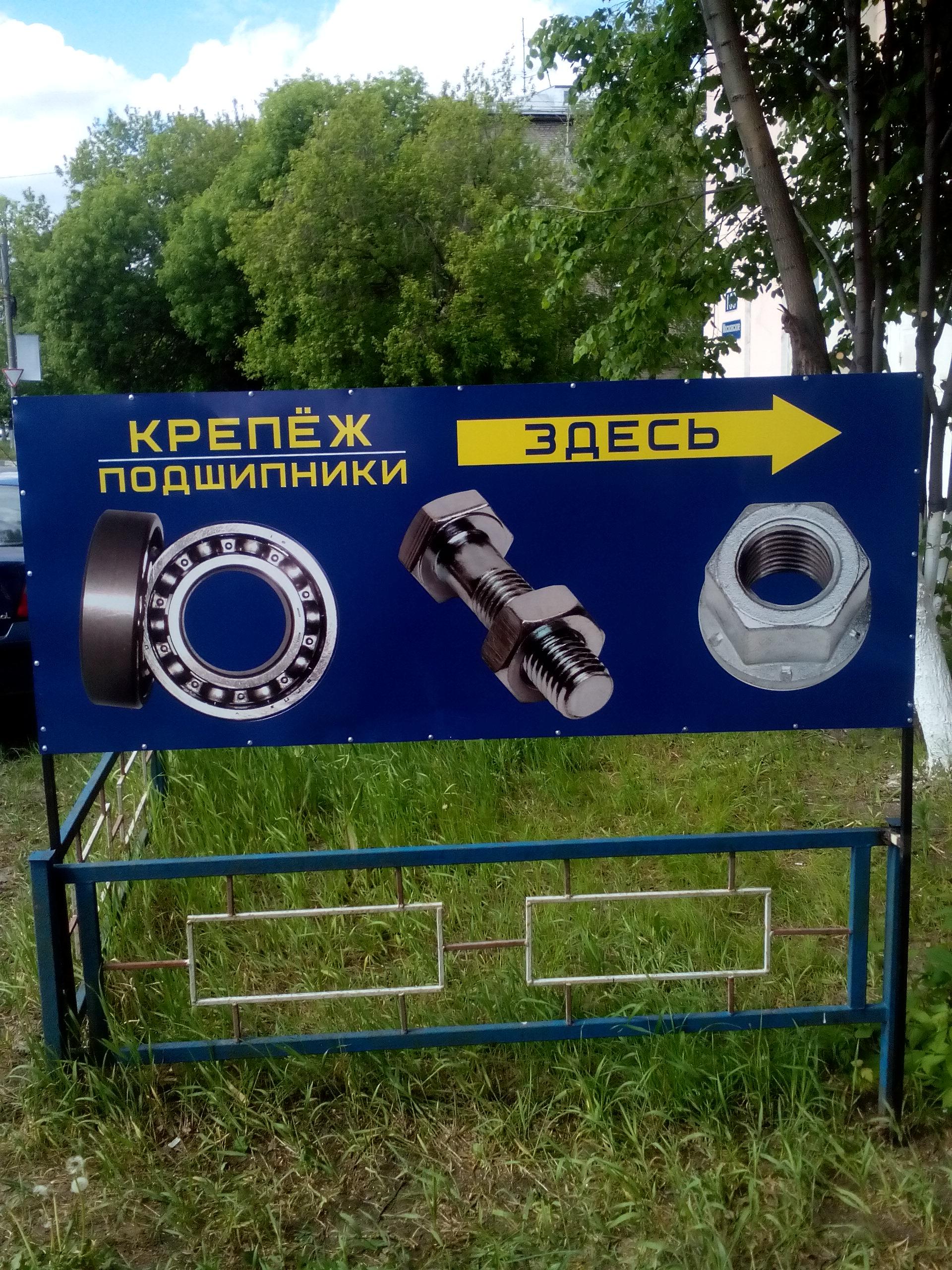 и так...мы открылись. Московское шоссе 159. барыжить будем подшипниками, строительным крепежом, и в дальнейшем автокрепежом( пластиковые клипсы для иномарок)