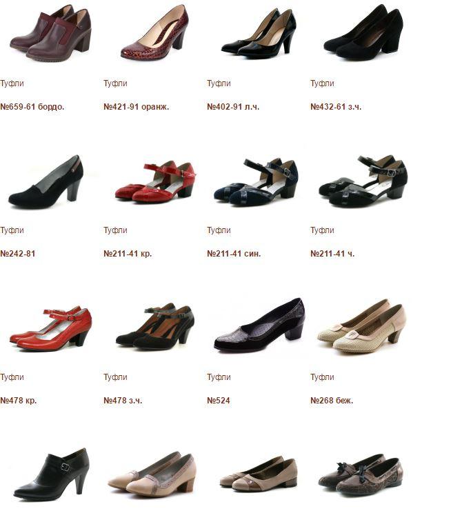 Порадуй свои ножки элегантной и качественной обувью от российского производителя. Размеры от 33 до 43. Удобные колодки! Натуральные материалы! Сбор без рядов!!! Выкуп-7.