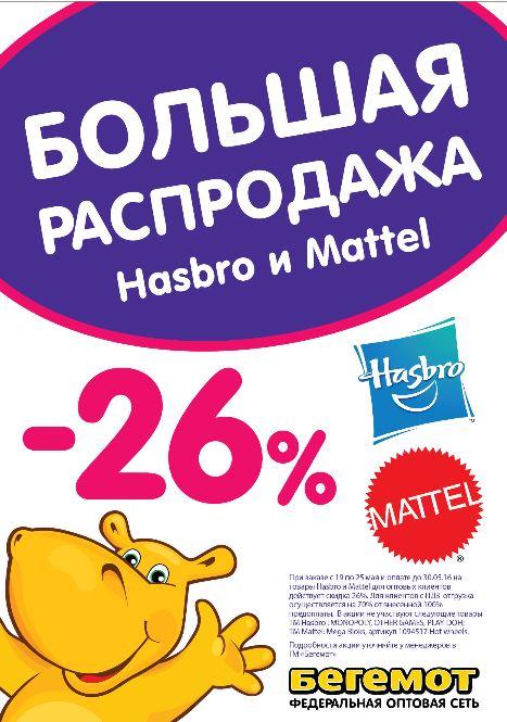 Сбор заказов. Ваш любимый Hippo-po! Акция на Mattel и Hasbro -26%. СТОП 23.05.