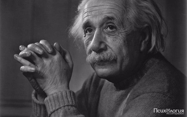 10 известных цитат Альберта Эйнштейна