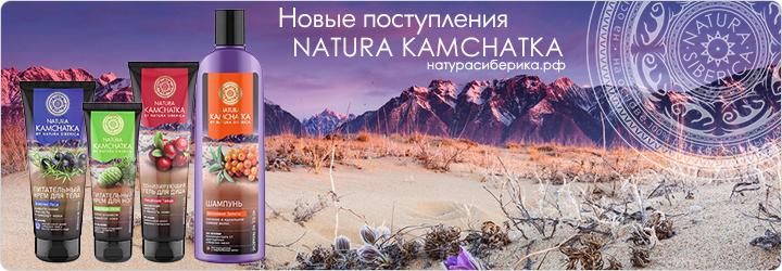 Сбор заказов. Planeta organica, Natura Siberica-первая в России сертифицированная натуральная косметика -39