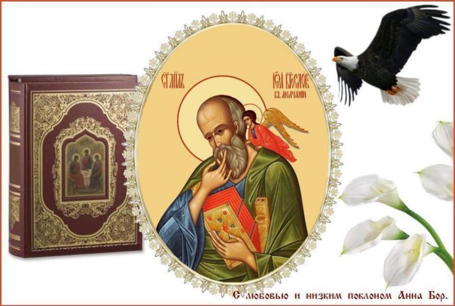 ДЕНЬ ПАМЯТИ АПОСТОЛА И ЕВАНГЕЛИСТА ИОАННА БОГОСЛОВА