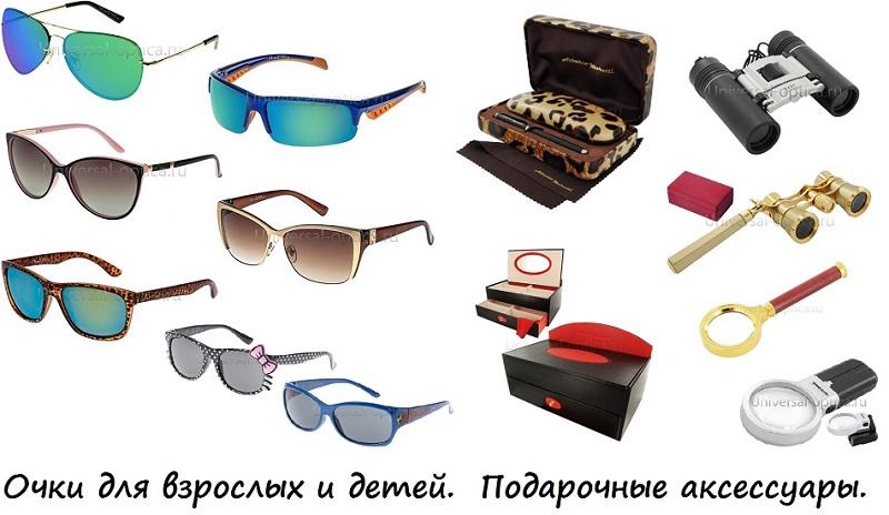 Uni оптика-23. Мега распродажа солнцезащитных очков! Плюс очки водителя, корригирующие, компьютерные, тренажеры