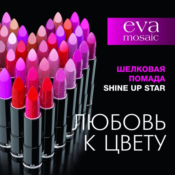 ���� �������. ������������ ��������� GOSH, PUPA, Still, EVA Mosaic. ����� �� ����� ����̣�! (4)