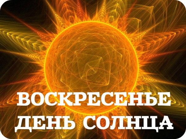 Воскресенье - день Солнца