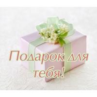 Подарок ждет Вас! Участвуйте в закупке и получайте подарок!