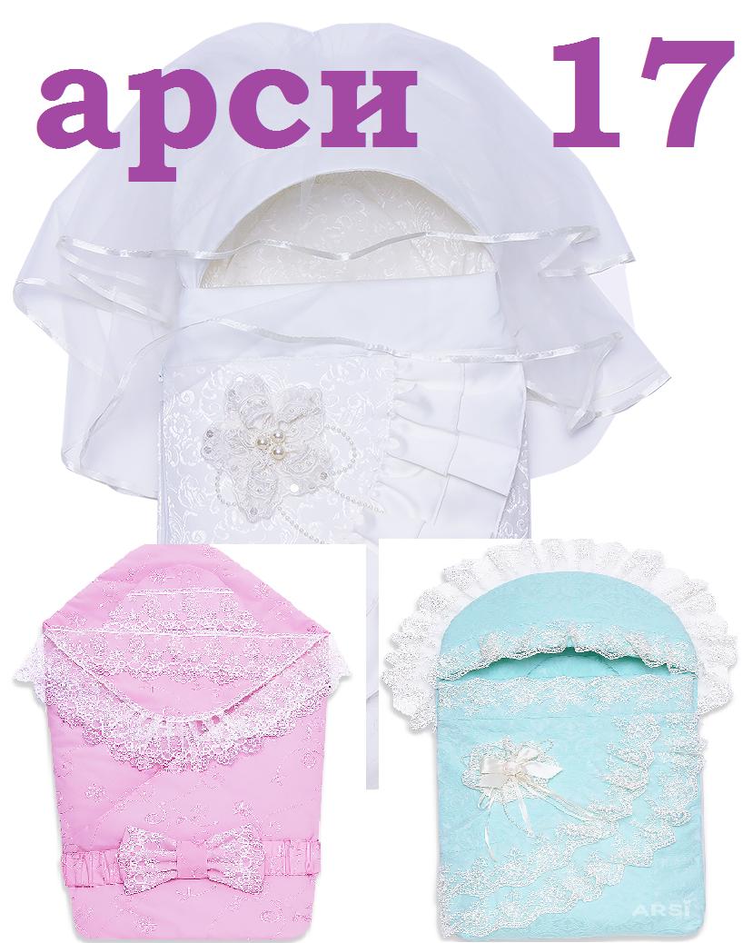Сбор заказов. Арси-17- шикарные комплекты на выписку, верхняя одежда для новорожденных на все сезоны. Одеяла-конверты, шапочки, слинги и много чего нужного для малышей. Новинки. Отзывы.