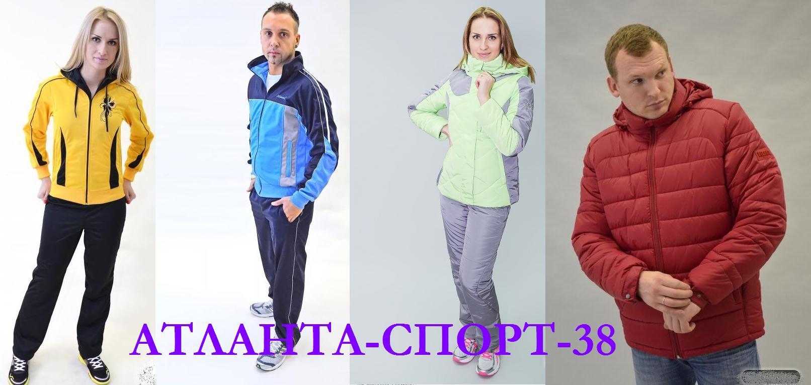 Атлaнтa Cпopт-38. Спортивные костюмы для всей семьи от 44 до 60-го р-ра. А так же Самые теплые мужские и женские зимние костюмы! Очень низкие цены! Отличные отзывы! Есть новинки! Без рядов!
