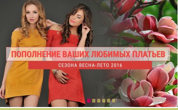 Сбор заказов. Побалуй себя новинками гардероба этим летом: платья, блузки, кофточки и многое- многое другое Цены очень приятные. Выкуп 9