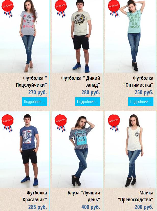 Детская мода диктует свои правила! Стильный трикотаж для подростков по ценам эконом-класса! Выкуп 4. Новые модельки!