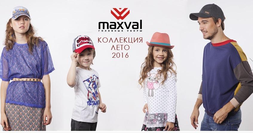 Сбор заказов. Бейсболки, понамки, кепки для детей и подростков/ Женская, мужская и молодежная коллекция 2016. Доступные цены, хорошее качество