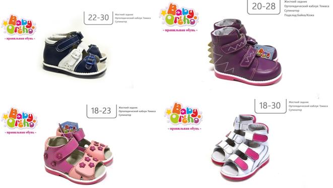 Baby-Ortho - качественная детская ортопедическая и профилактическая обувь. Без рядов.